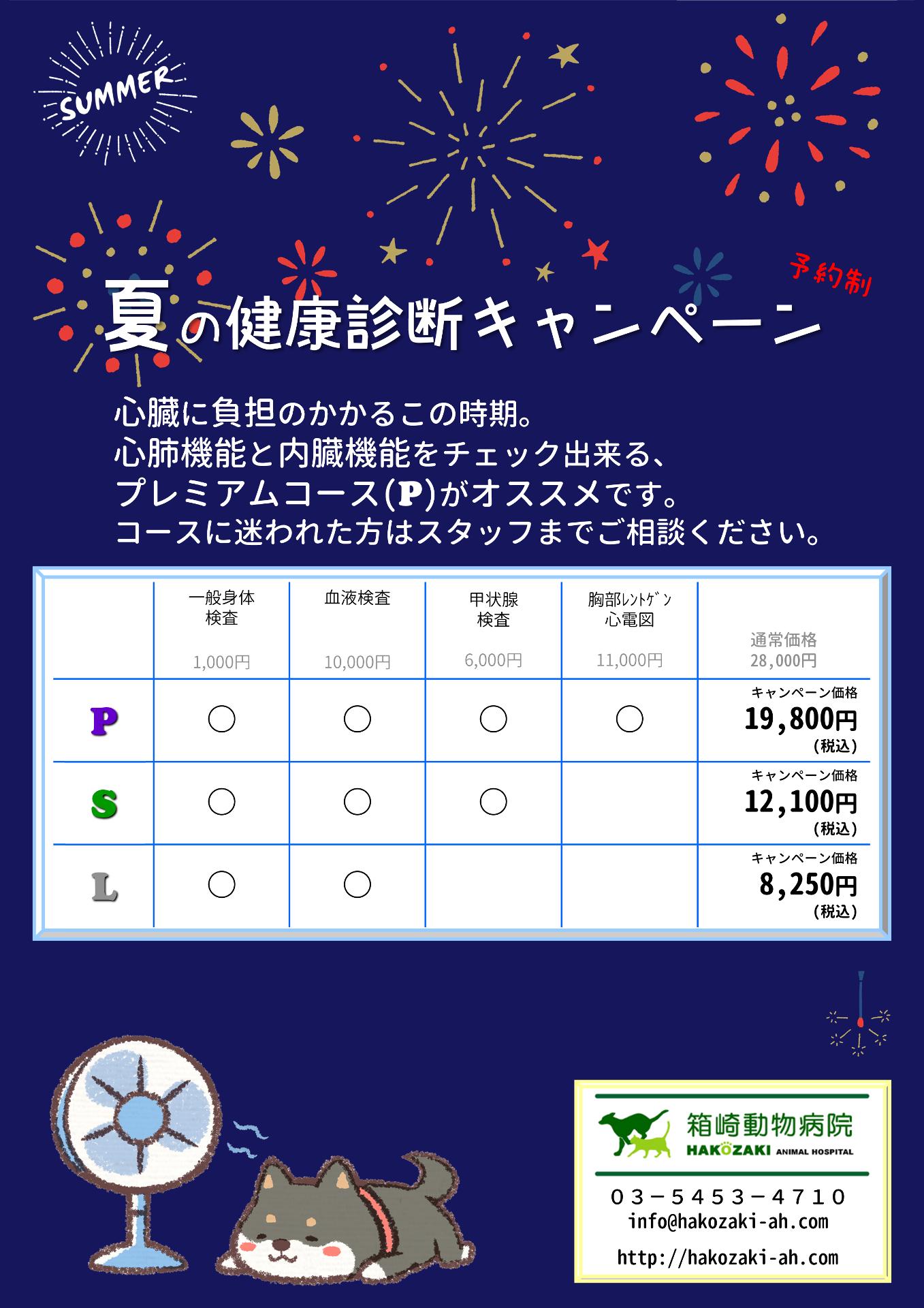 2021夏健診_本院web